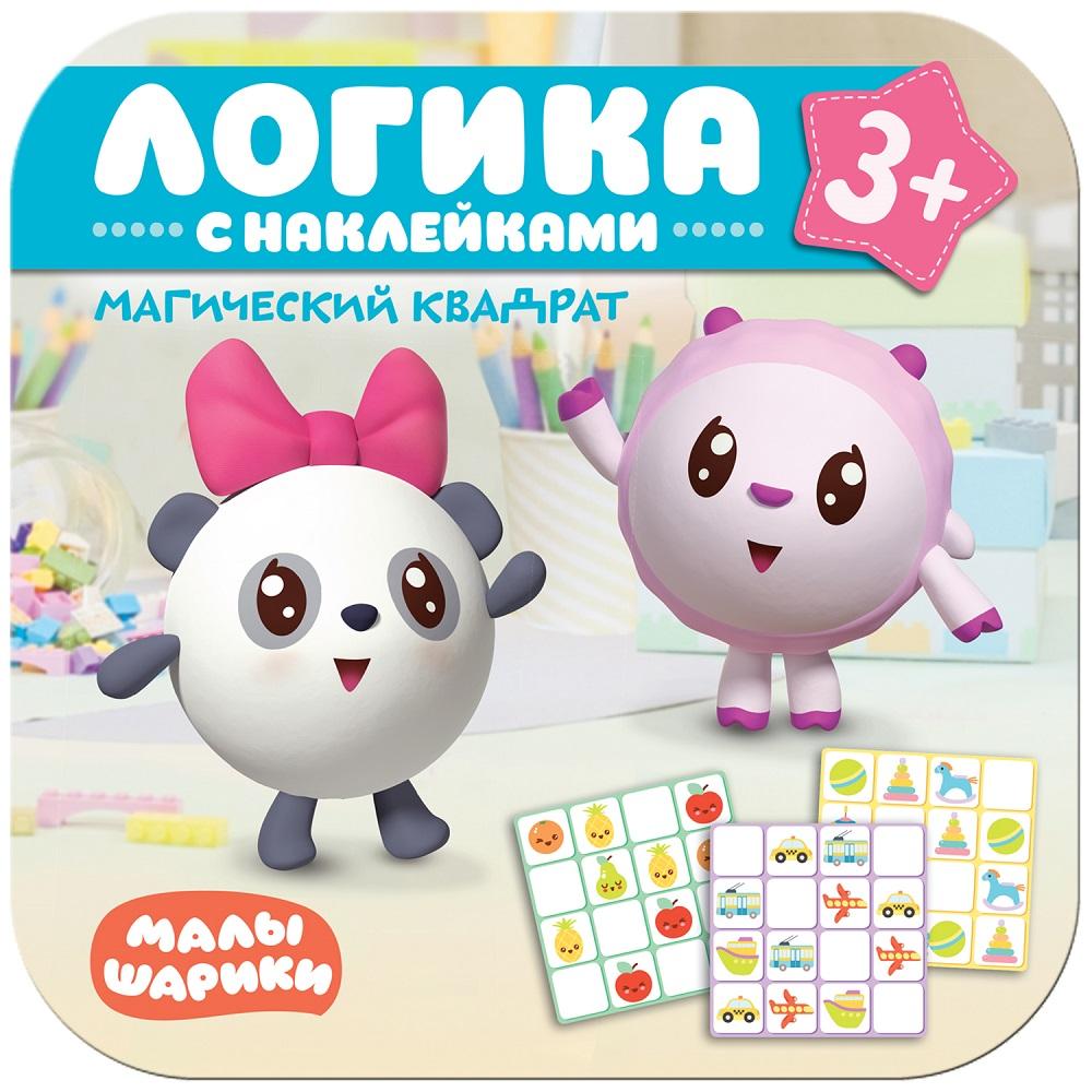 Купить Книга Малышарики Логика с наклейками. Магический квадрат , Мозаика-Синтез, Россия