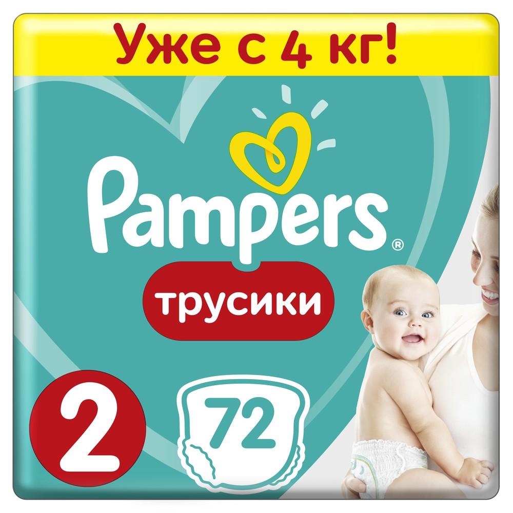 Подгузники-трусики Pampers Pants Mini 2 (4-8кг), 72шт., США  - купить со скидкой