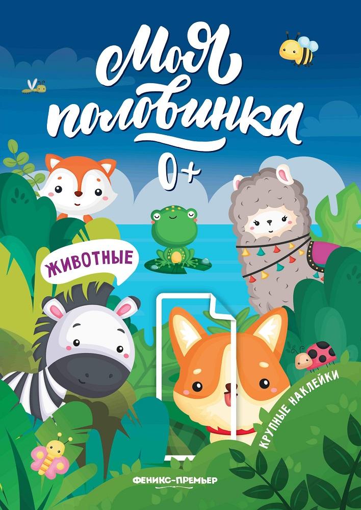 Купить Книжка с наклейками Моя половинка 0+: животные , Феникс, Россия