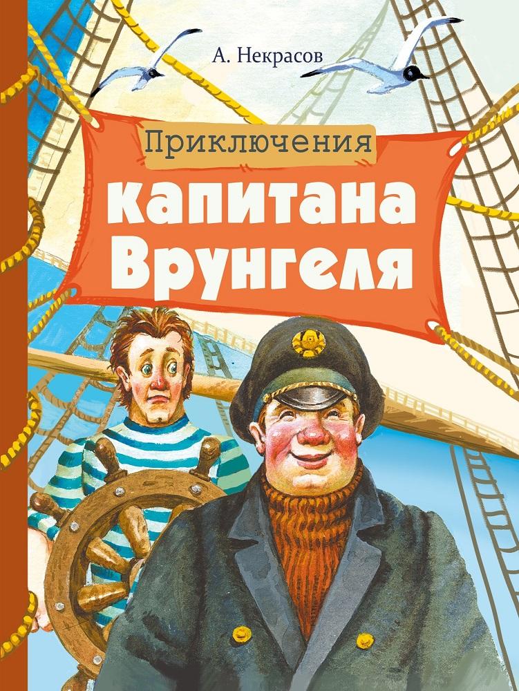 Купить Некрасов А. Внеклассное чтение Приключения капитана Врунгеля , Стрекоза, Россия