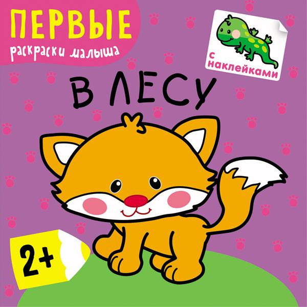 Купить Раскраска с наклейками Первые раскраски малыша. В лесу , Мозаика-Синтез, Россия