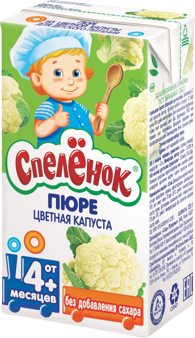 Купить Пюре Спеленок Цветная капуста, 125гр, Россия