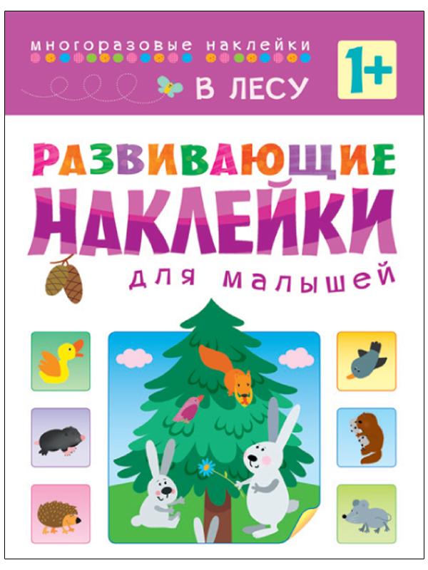 Купить Развивающие наклейки для малышей В лесу , Мозаика-Синтез, Россия