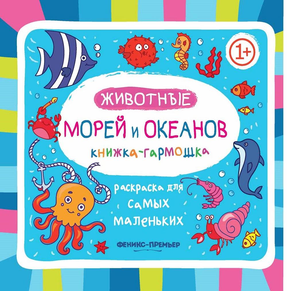 Купить Раскраска Животные морей и океанов: книжка-гармошка , Феникс, Россия