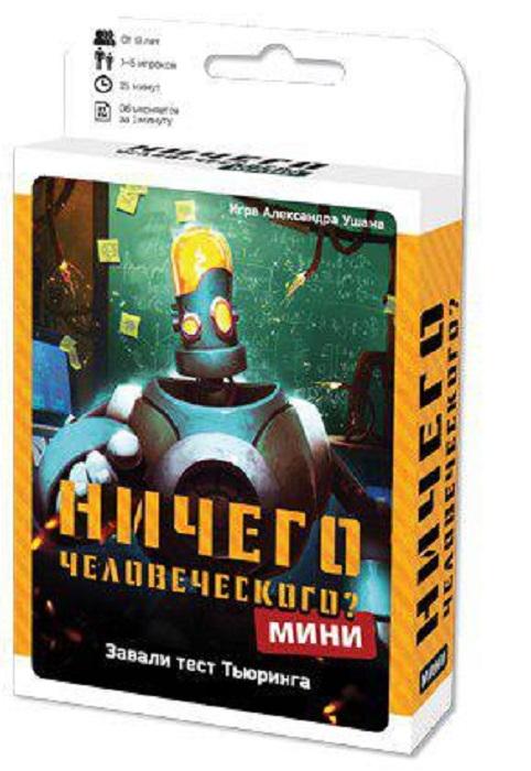 Купить Настольная игра Магеллан Ничего человеческого мини , Россия