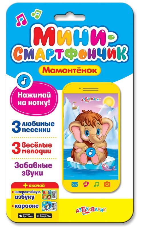 """Мини-смартфончик Азбукварик """"Мамонтенок"""" 0240"""