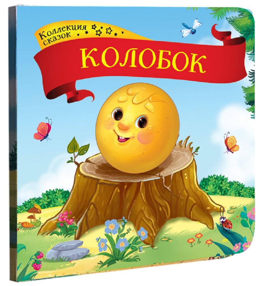 """Книга MalaMaLama """"Коллекция сказок. Колобок"""""""
