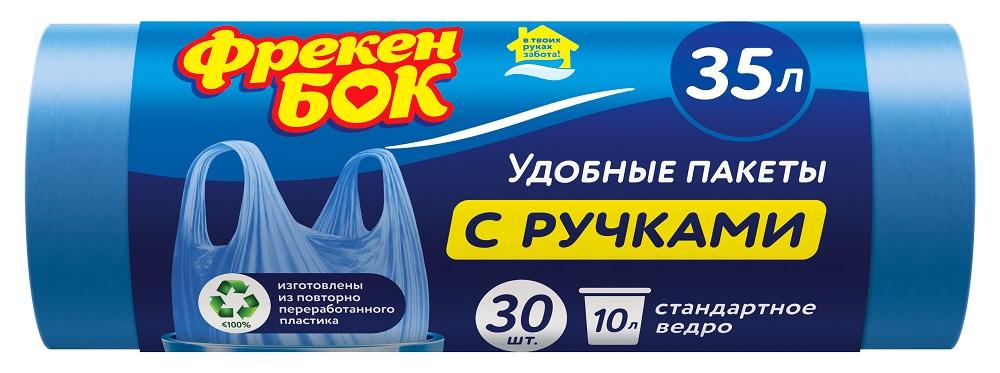 Купить Пакеты для мусора Фрекен Бок HD, с ручками синие, 35л, 30шт., Украина