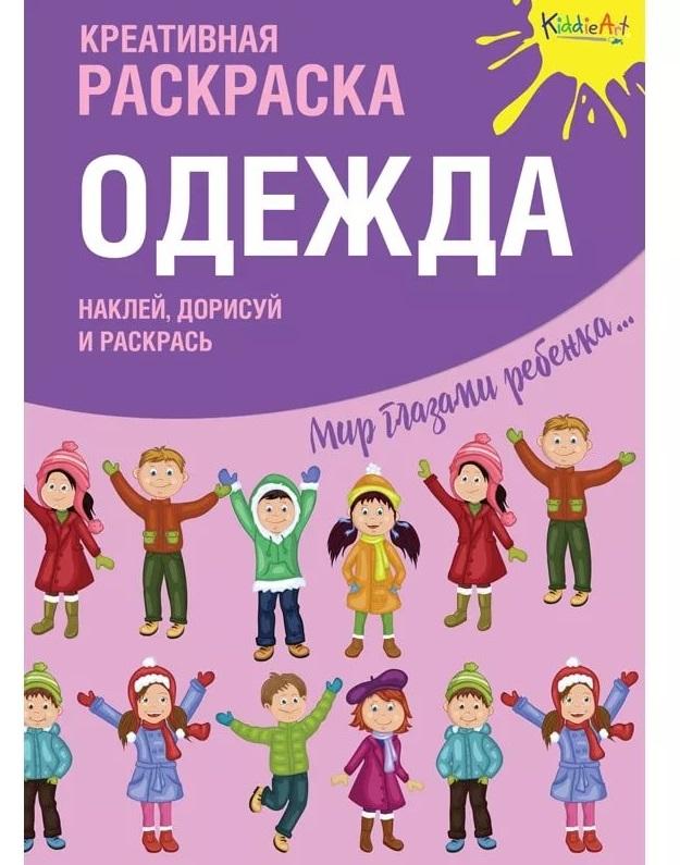 Купить Креативная раскраска KiddieArt Одежда с наклейками, Россия