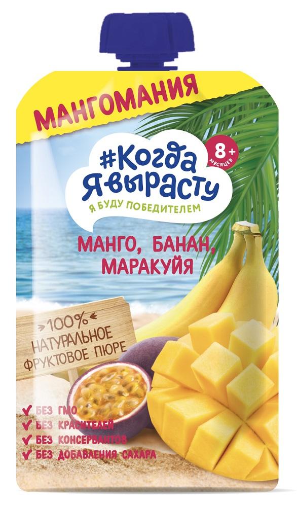 Купить Пюре Когда Я вырасту Яблоко, манго, банан, маракуйя, пауч, 180гр, Россия