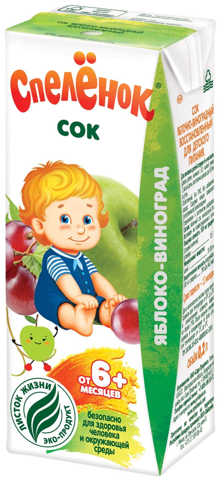 Купить Сок Спеленок Яблоко-виноград, осветленный, 200мл, Россия