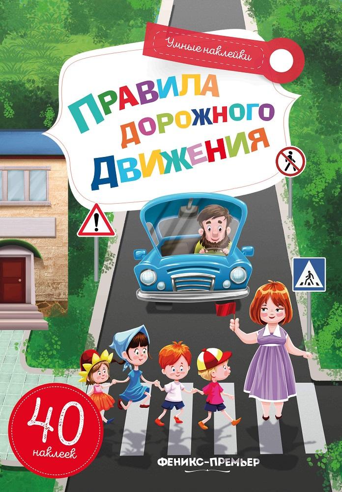 Купить Субботина Е. Книжка с наклейками Правила дорожного движения , Феникс, Россия
