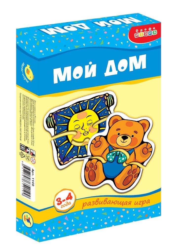 Купить Развивающая игра Мой дом , Дрофа-Медиа, Россия