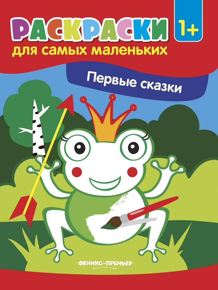 Купить Раскраски для самых маленьких Первые сказки , Феникс, Россия