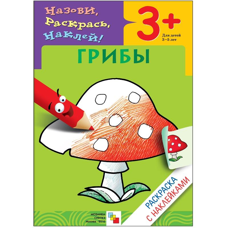 Купить Раскраска с наклейками Грибы , Мозаика-Синтез, Россия