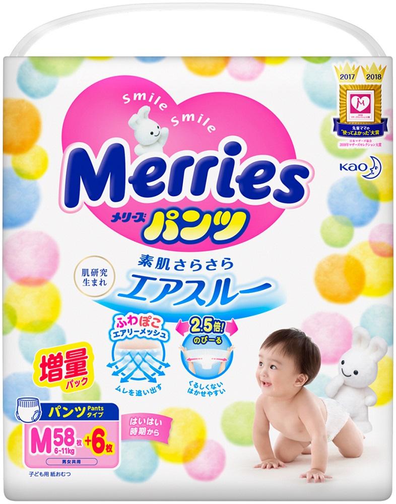 Трусики-подгузники Merries M (6-11кг) 58+6шт., Япония  - купить со скидкой