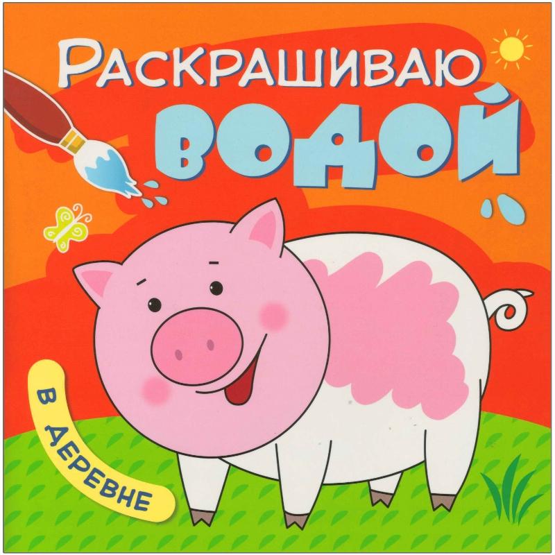 """Книжка-раскраска """"Раскрашиваю водой. В деревне"""" - купить в ..."""