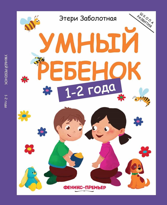 Купить Заболотная Э. Умный ребенок: 1-2 года , Феникс, Россия