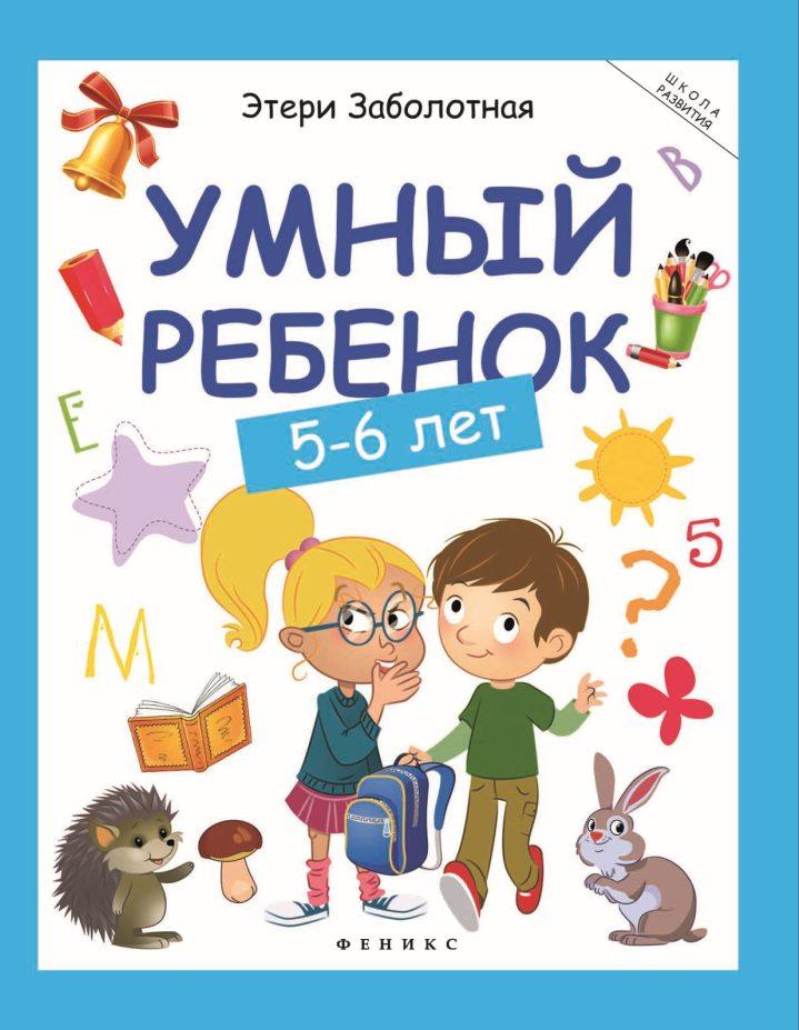 Купить Этери Заболотная. Умный ребенок: 5-6 лет , Феникс, Россия