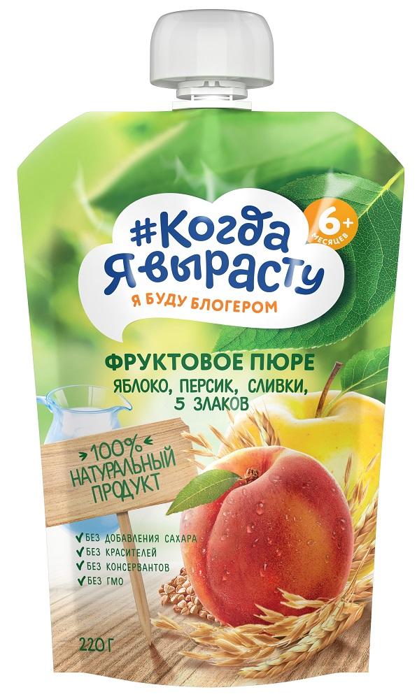 Купить Пюре Когда Я вырасту Яблоко, персик и сливки, 5 злаков, пауч, 220гр, Россия