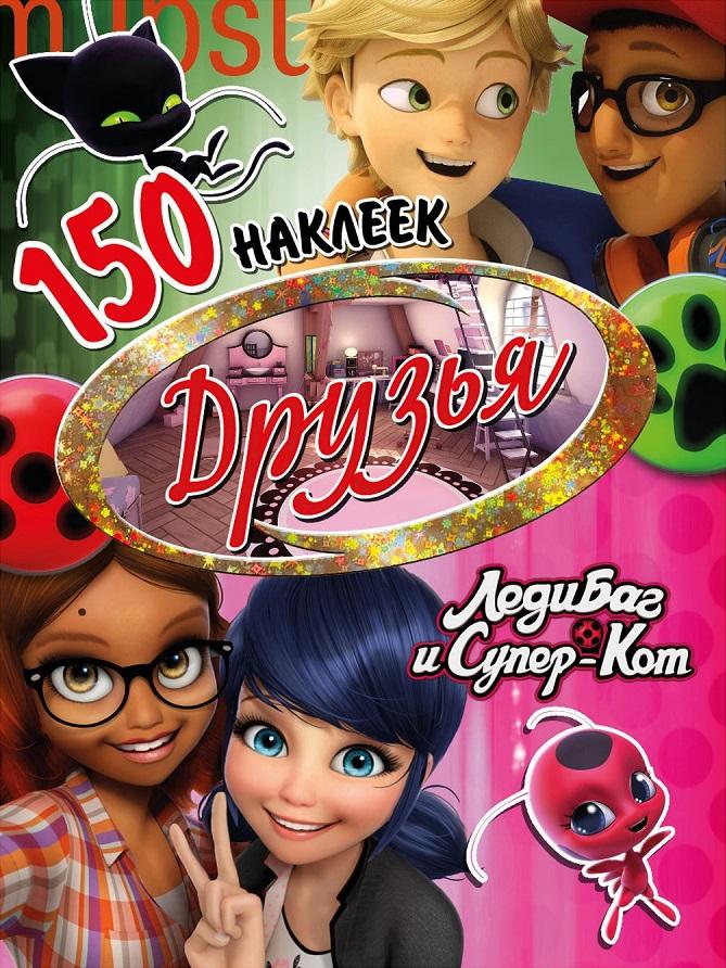 Купить Книга ND Play Леди Баг и Супер-Кот 150 наклеек. Друзья , Россия