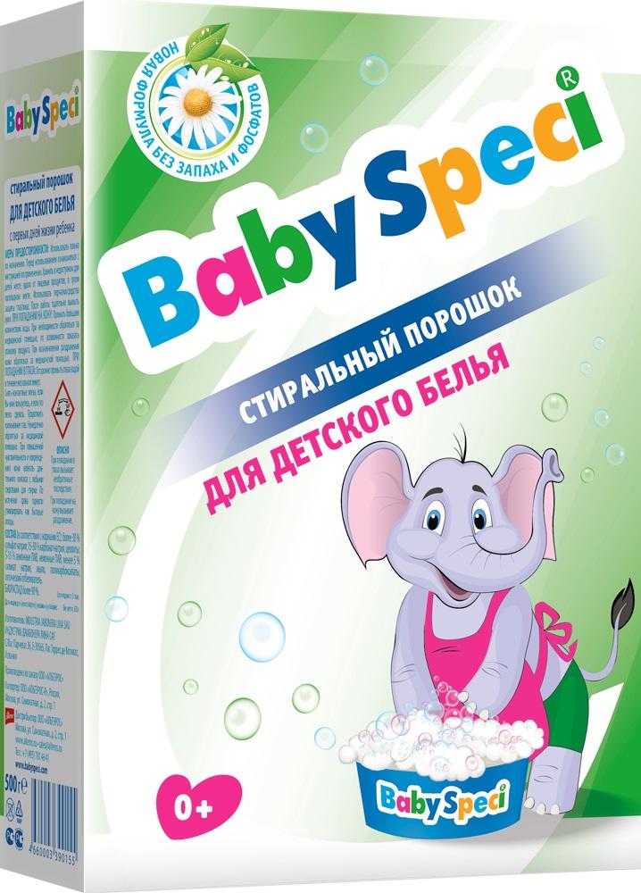 Стиральный порошок для детского белья BabySpeci, 500гр