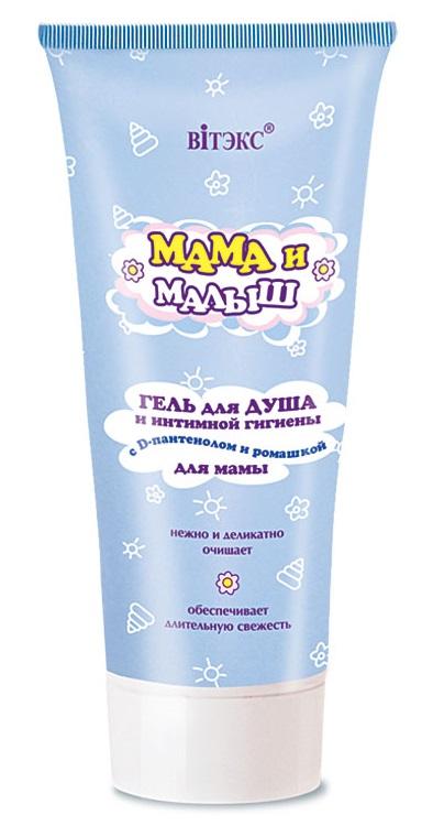 Купить Гель для душа и интимной гигиены Витэкс Мама и малыш для мамы, 200мл, Беларусь