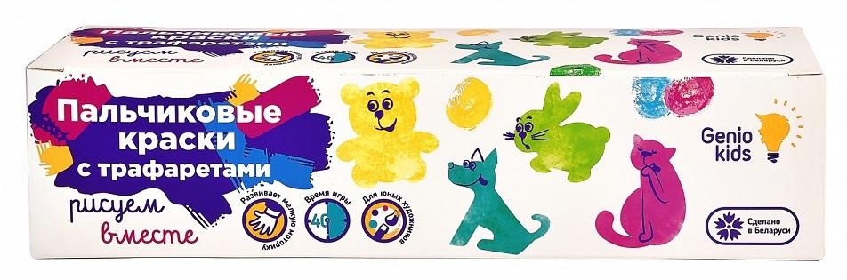 Купить Набор для детского творчества Genio Kids Пальчиковые краски с трафаретом , Украина