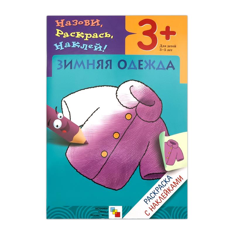 Купить Раскраска с наклейками Зимняя одежда , Мозаика-Синтез, Россия