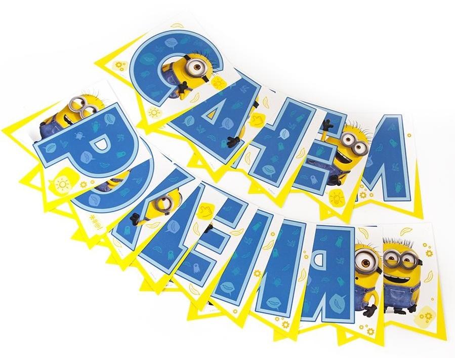 Купить Гирлянда поздравительная ND Play Minions С Днем рождения! , флажки, Россия
