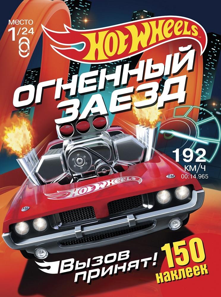 Купить Книга ND Play Hot Wheels 150 наклеек. Вызов принят! Огненный заезд , Россия