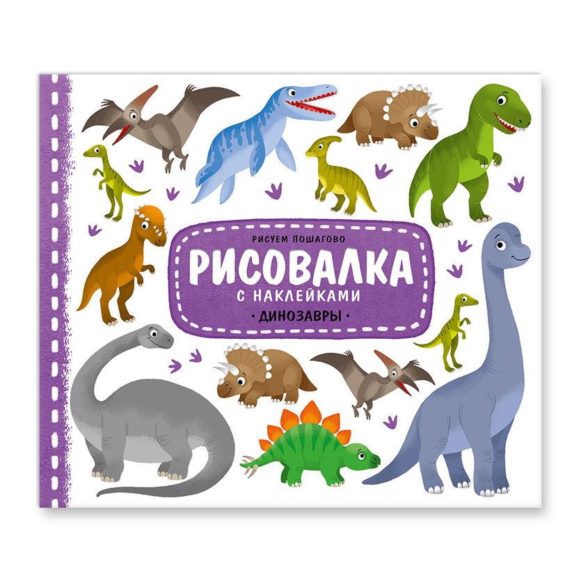 """Рисовалка с наклейками """"Динозавры"""" фото"""