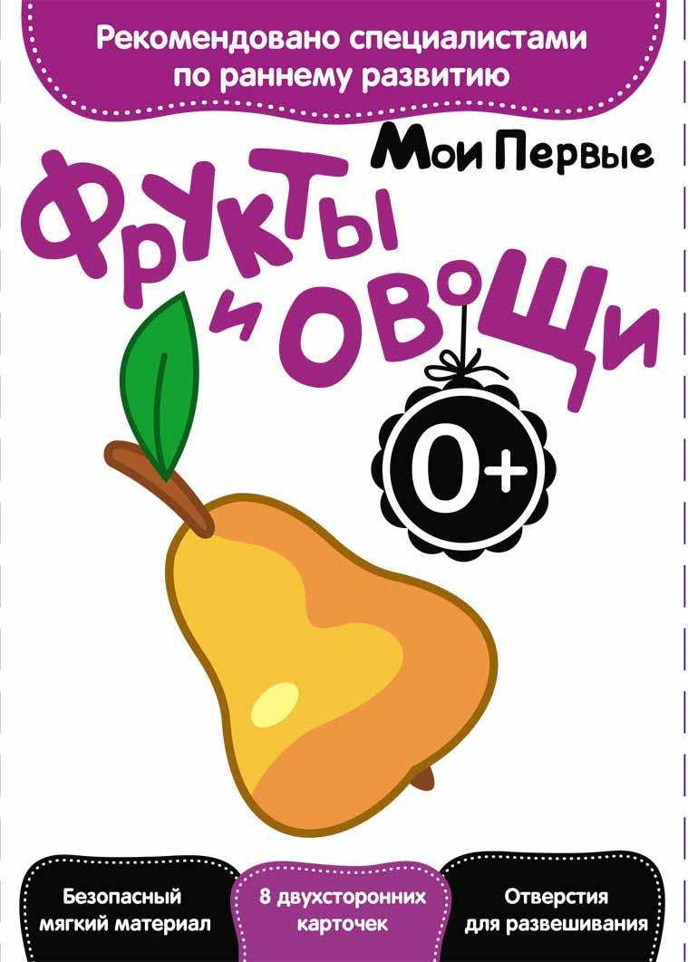 """Набор карточек """"Развитие с пеленок. Мои первые фрукты и овощи"""" Феникс"""