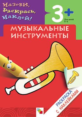 Купить Раскраска с наклейками Музыкальные инструменты , Мозаика-Синтез, Россия