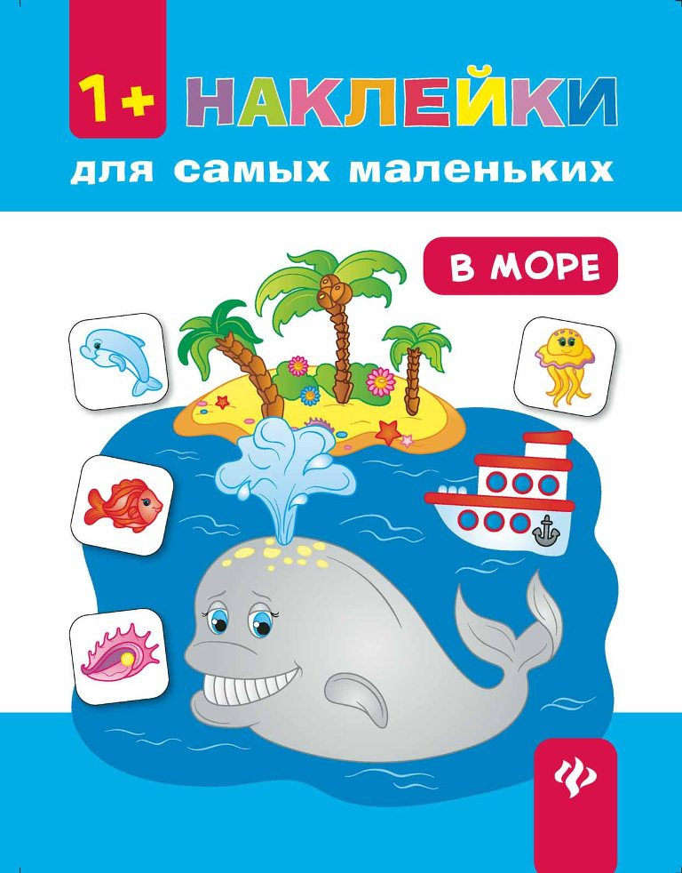 """""""Наклейки для самых маленьких"""": В море"""