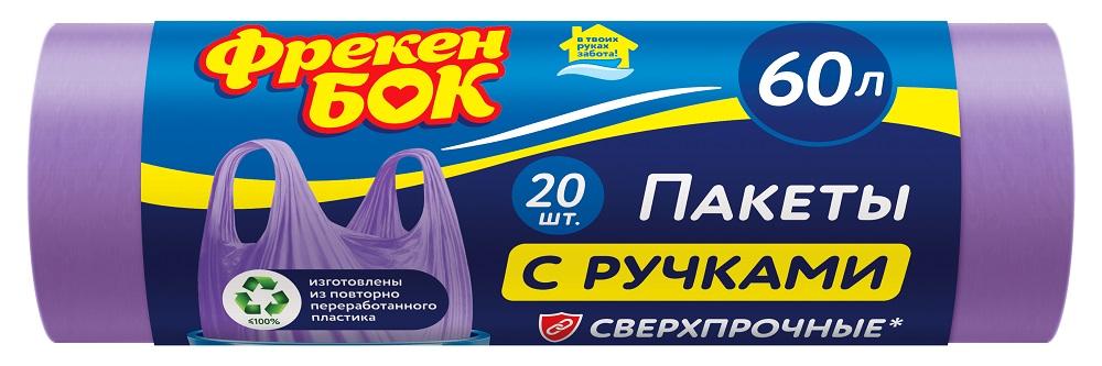 Купить Пакеты для мусора Фрекен Бок HD, с ручками лиловые, 60л, 20шт., Украина