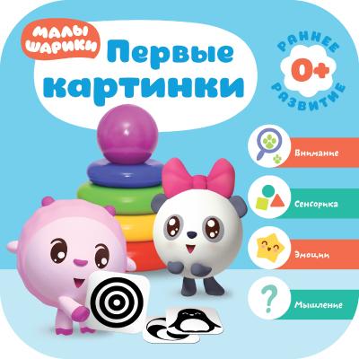 Купить Книга Малышарики Курс раннего развития. Первые картинки , 0+, Мозаика-Синтез, Россия