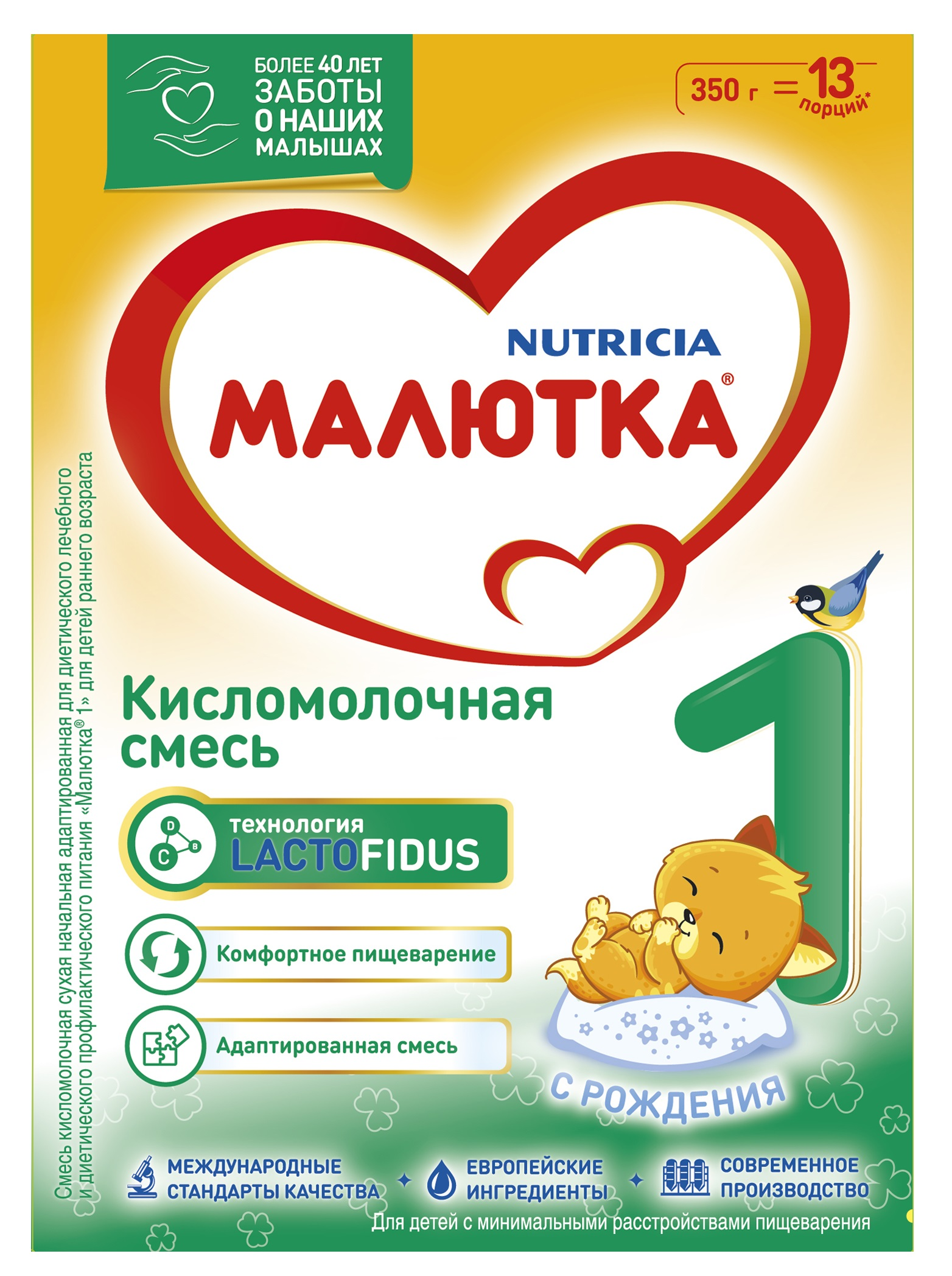 Купить Сухая молочная смесь Малютка Кисломолочная 1, 350гр, Россия