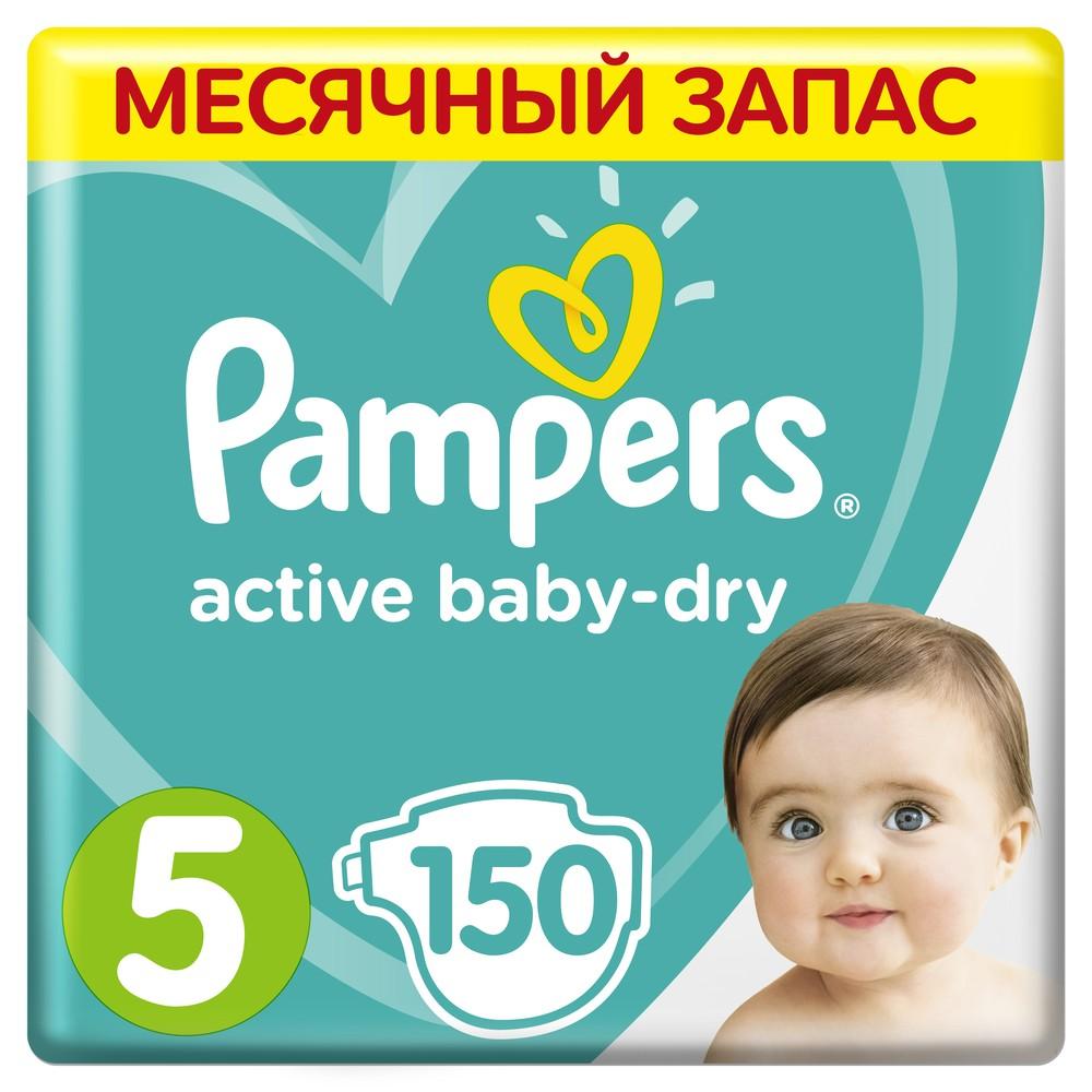 Подгузники Pampers Active Baby-Dry 5 (11-16кг), 150шт.