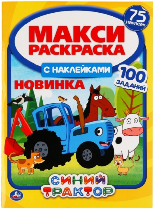 Купить Макси раскраска с наклейками УМка Синий трактор , 24х33см, Россия