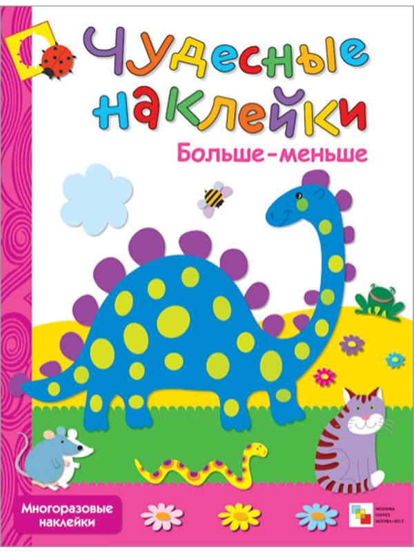 Купить Развивающая книга с наклейками Больше-меньше , Мозаика-Синтез, Россия