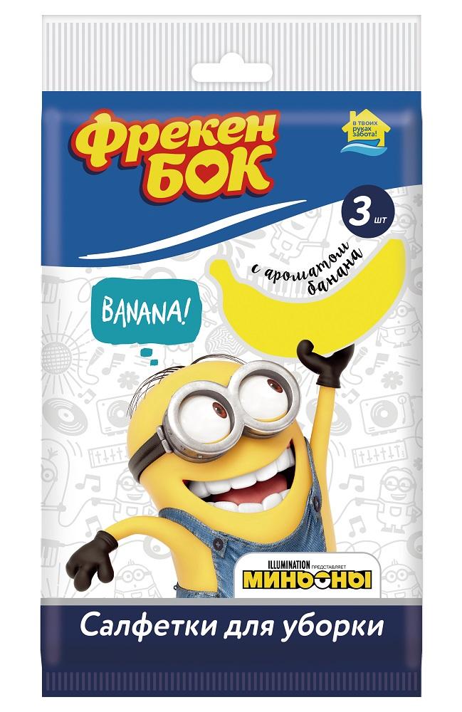 Купить Салфетки для уборки Фрекен Бок Миньоны с ароматом банана, 3шт., Украина
