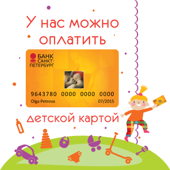 Детская социальная карта Санкт-Петербурга