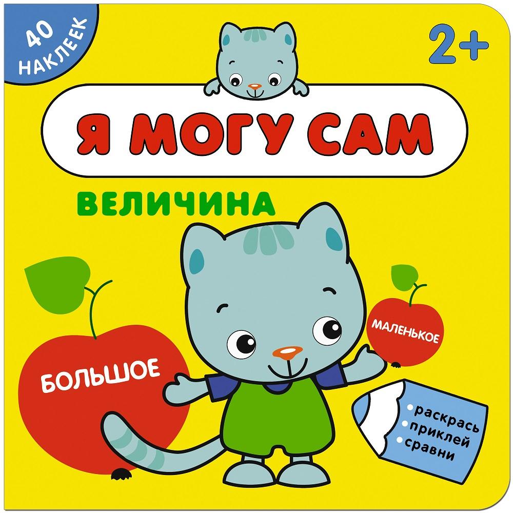 """Книга """"Я могу сам. Величина"""" фото"""