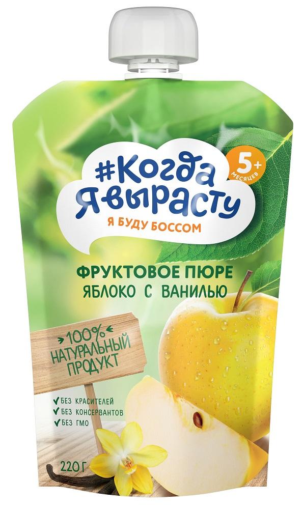 Купить Пюре Когда Я вырасту Яблоко с ванилью, пауч, 220гр, Россия