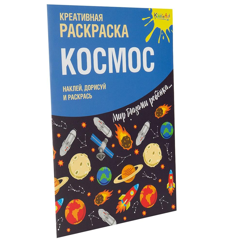 Купить Креативная раскраска KiddieArt Космос с наклейками, Россия