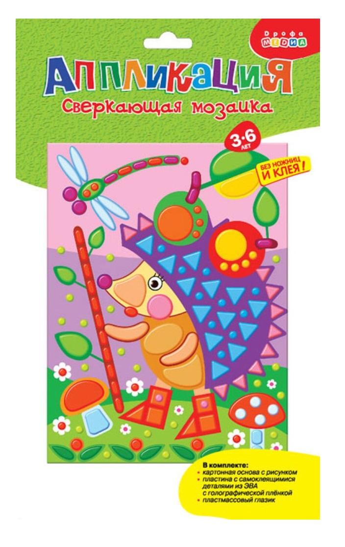 Купить Аппликация Сверкающая мозаика. Ежик с яблоками , Дрофа-Медиа, Россия
