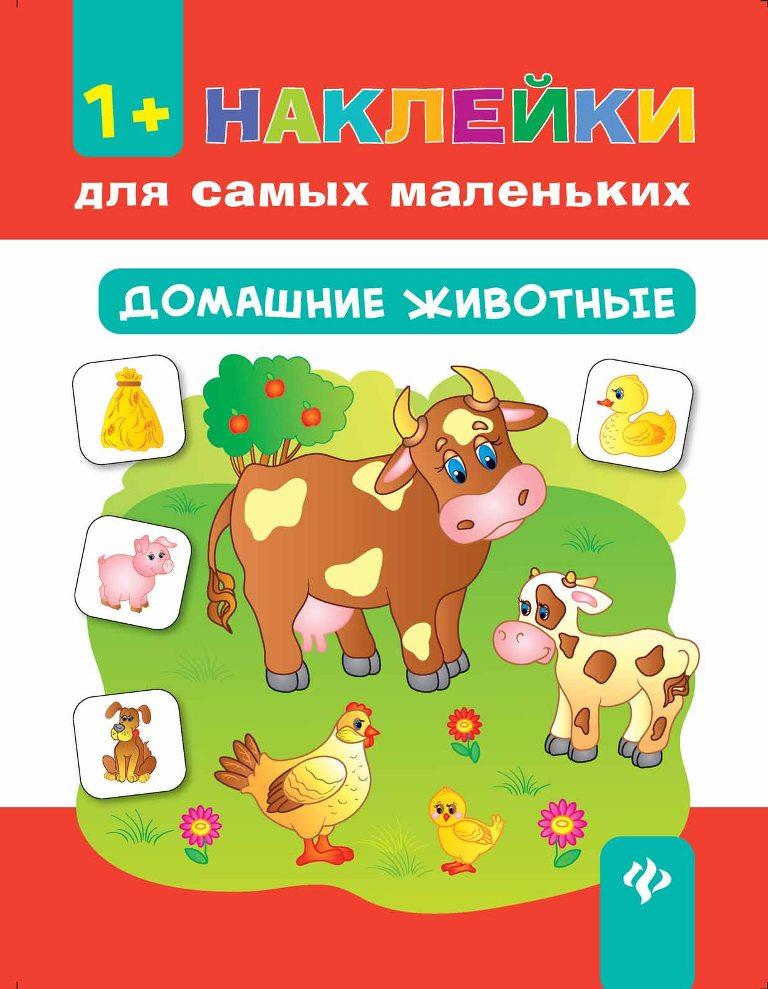 """""""Наклейки для самых маленьких"""": Домашние животные фото"""