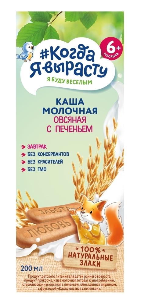 Купить Каша Когда Я вырасту молочная овсяная с печеньем, 200мл, Россия