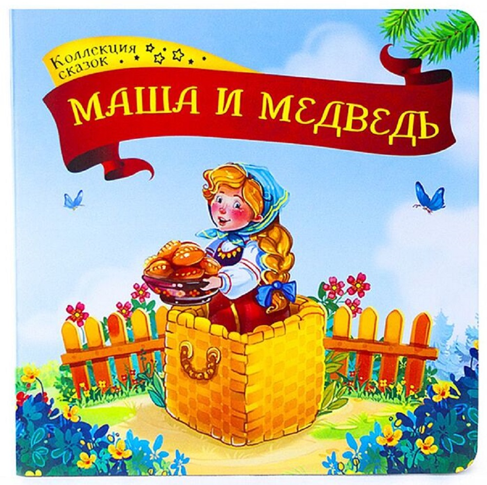 """Книга MalaMaLama """"Коллекция сказок. Маша и медведь"""""""